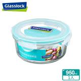 (任選)Glasslock強化玻璃微波保鮮盒 - 圓形950ml