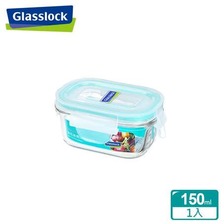(任選)Glasslock強化玻璃微波保鮮盒 - 長方形150ml