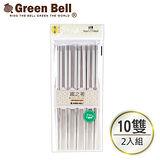 【GREEN BELL綠貝】304高級不鏽鋼磨砂六角鋼筷(10雙)
