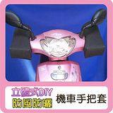 【台灣製造】立體組合式DIY 機車手把套(1雙入)/ 防曬防風把手套