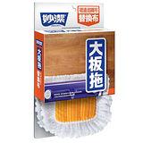 【妙潔】大板拖-裙邊超纖 / 替換布