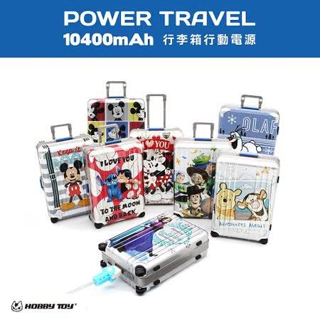 Disney迪士尼系列 行李箱造型行動電源 10400mAh -friDay購物