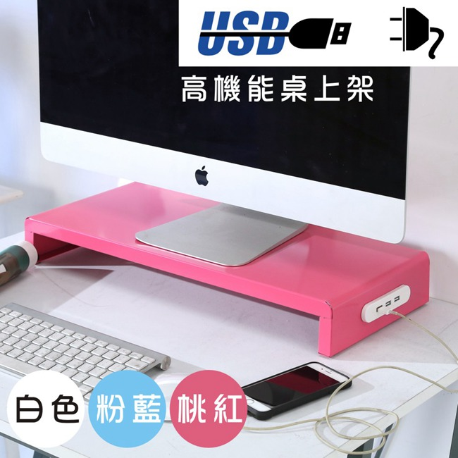 BuyJM 粉彩鐵製USB 電源插座桌上架 螢幕架