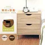 【Hopma】歐風二抽斗櫃-淺橡木/深柚木