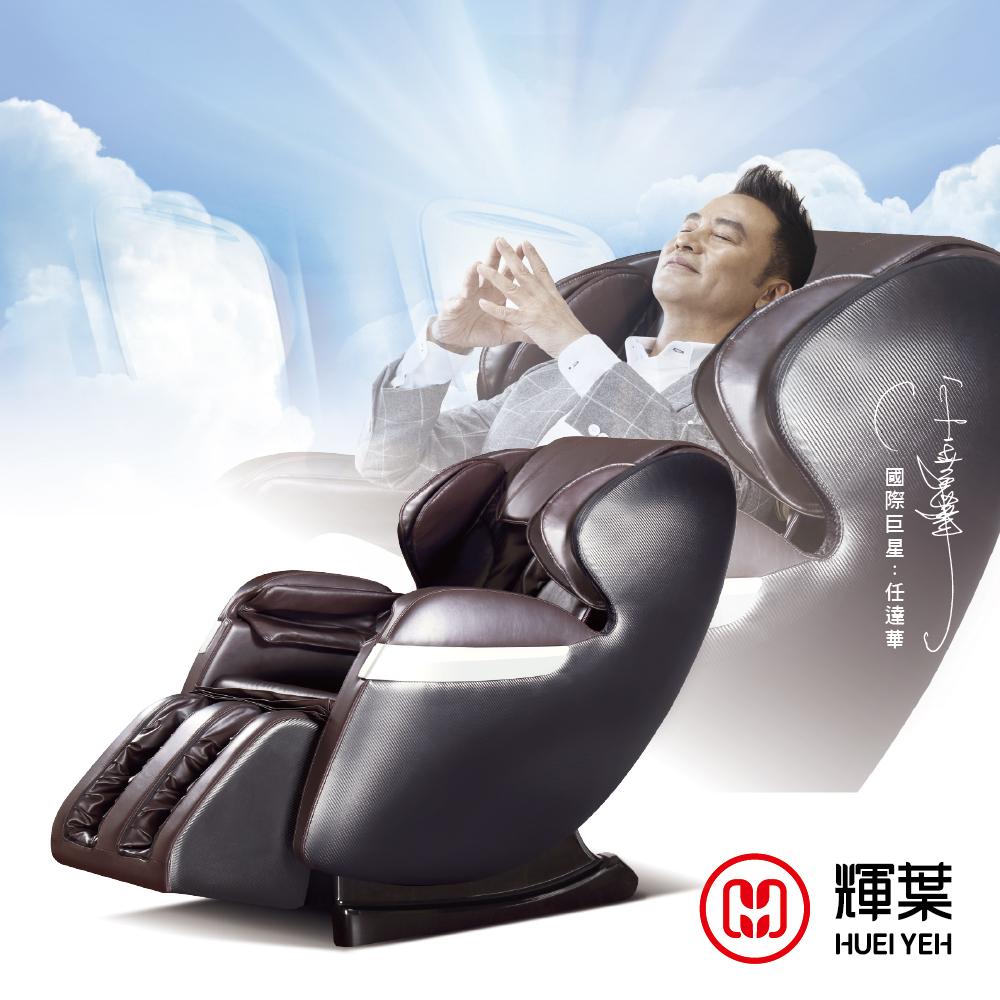 輝葉 商務艙 零重力按摩椅 HY-7078 (咖啡色)
