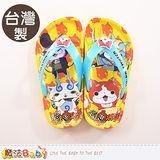 魔法Baby~童鞋 台灣製妖怪手錶正版兒童夾腳拖鞋 sh9714