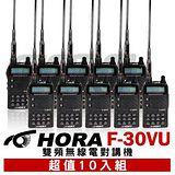 HORA F30/F-30 VU 雙頻無線電對講機 10入組 F-30VU ﹝VHF/UHF雙顯示 V/U雙頻 ﹞