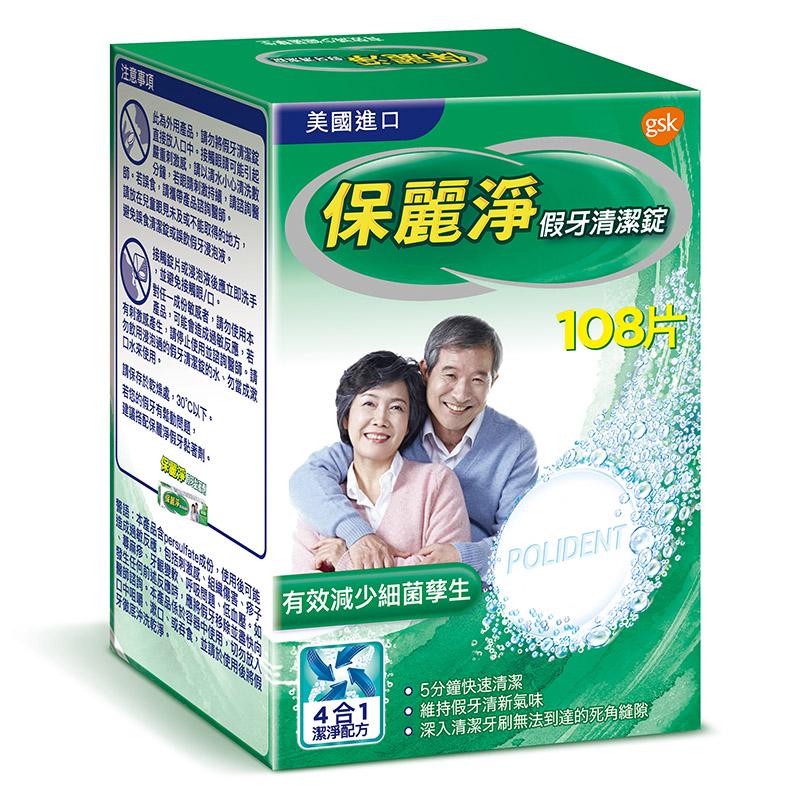【保麗淨】美國製 假牙清潔錠108片*2盒
