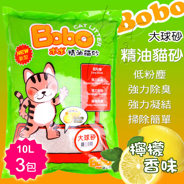 【Bobo】檸檬精油 大球砂(10Lx3包)