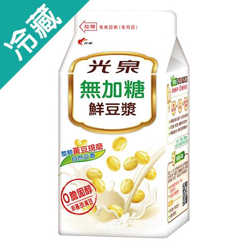 光泉無加糖鮮豆漿400ML/瓶