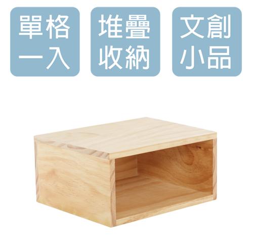 [工業風] 實木收納架M款-小框(扁柏自然色/免組裝/ 文具盒/ 堆疊收納/ 文創小品)