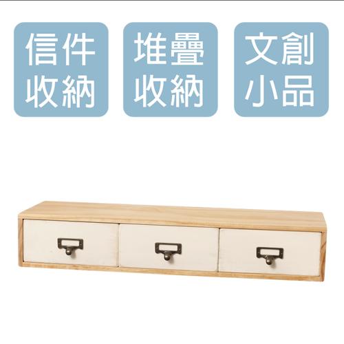[工業風] 實木收納盒M款-大框+3抽屜 (免組裝/ 文具盒/ 堆疊收納/ 文創小品)