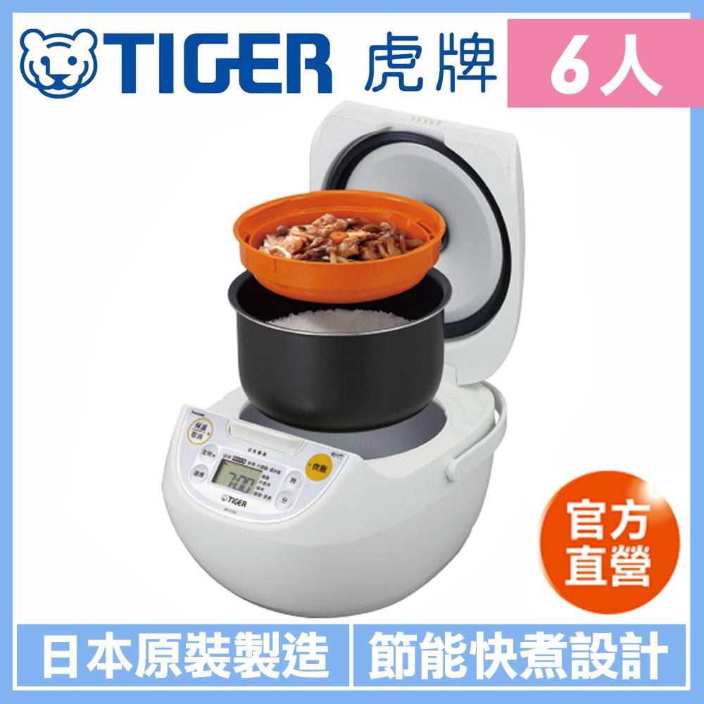 【 TIGER 虎牌】日本製_6人份微電腦炊飯電子鍋(JBV-S10R)買就送虎牌380CC保冷保溫食物罐+料理專用食譜