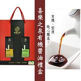 喜樂之泉有機醬油禮盒2入-(210ML)