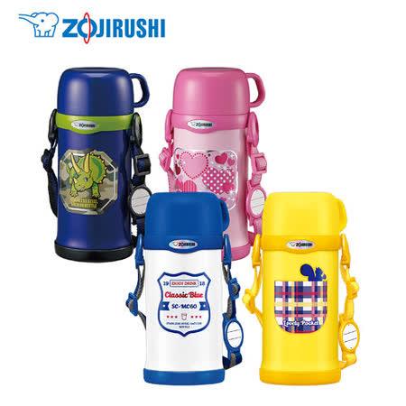 日本象印 0.6L童用保溫瓶