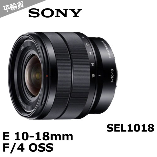 SONY E 10-18mm F4 OSS*(平輸)-送抗UV保護鏡62mm+專用拭鏡筆