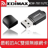 EDIMAX 訊舟 EW-7811UTC AC600雙頻USB迷你無線網路卡