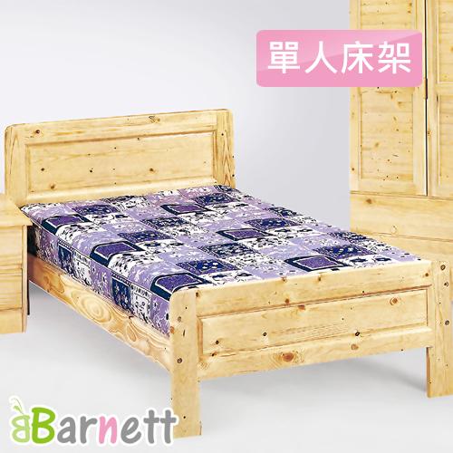 堅固耐用 松木實木床架
