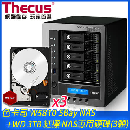 Thecus 色卡司 W5810 5Bay NAS+WD 3TB NAS碟*3(WD30EFRX) -friDay購物