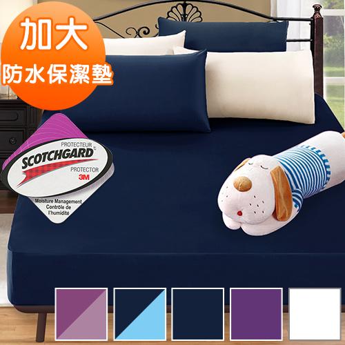 J-bedtime【時尚系列】防水透氣網眼布加大床包式保潔墊(使用3M吸濕排汗藥劑)-多款任選