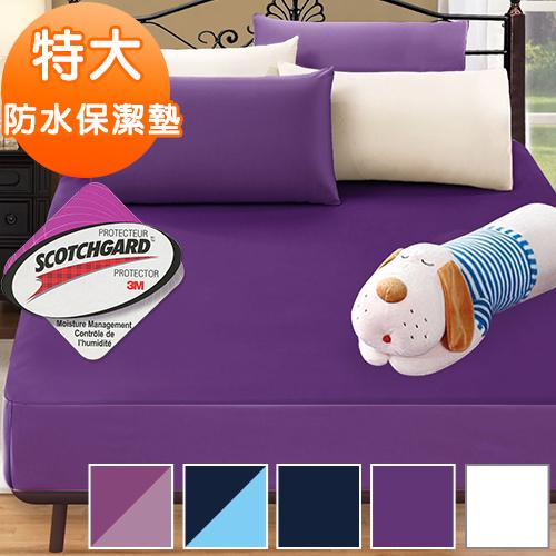 J-bedtime【時尚系列】防水透氣網眼布特大床包式保潔墊(使用3M吸濕排汗藥劑)-多款任選