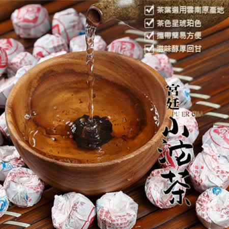 【寬心園】宮廷小沱茶禮盒1盒(每盒2罐,每罐200G)(免運) -friDay購物