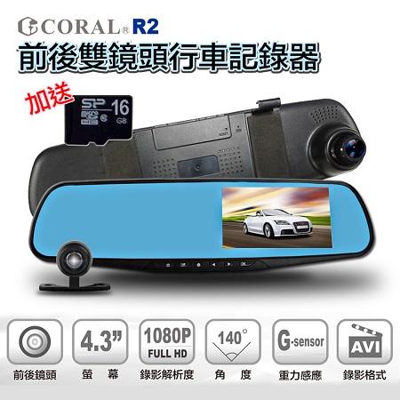 CORAL R2旗艦款 後視鏡型高清前後雙錄 超廣角140度~雙鏡頭行車記錄器