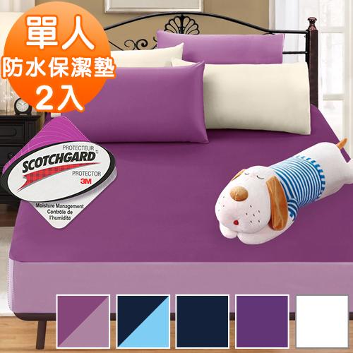 J-bedtime【時尚系列】防水透氣網眼布單人床包式保潔墊2入(使用3M吸濕排汗藥劑)-多款任選
