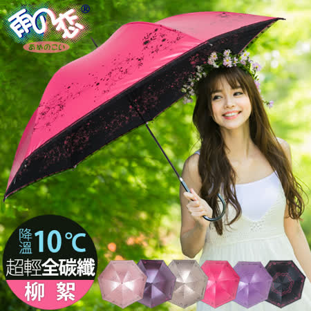 降溫10℃ 超輕全碳纖維直傘