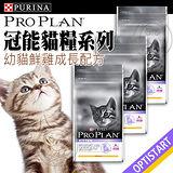 冠能 Pro Plan》幼貓鮮雞成長配方-1.3kg
