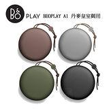 B&O PLAY BEOPLAY A1 無線藍牙喇叭 丹麥皇室御用 遠寬公司貨 保固2年