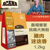 【ACANA愛肯拿 農場饗宴】挑嘴犬無榖 雞肉迷迭香(1.2kg)