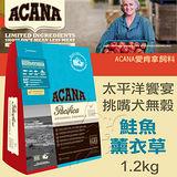 【ACANA愛肯拿 太平洋饗宴】挑嘴犬無穀 鮭魚薰衣草(1.2kg)