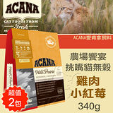 【ACANA愛肯拿 農場饗宴】挑嘴貓無穀 雞肉小紅莓(340gx2包)