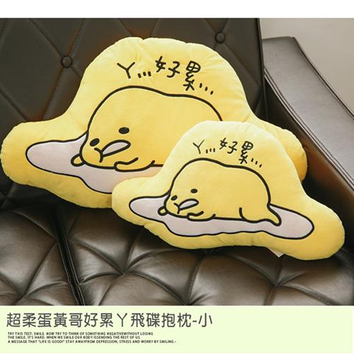 超柔蛋黃哥好累ㄚ飛碟抱枕-小
