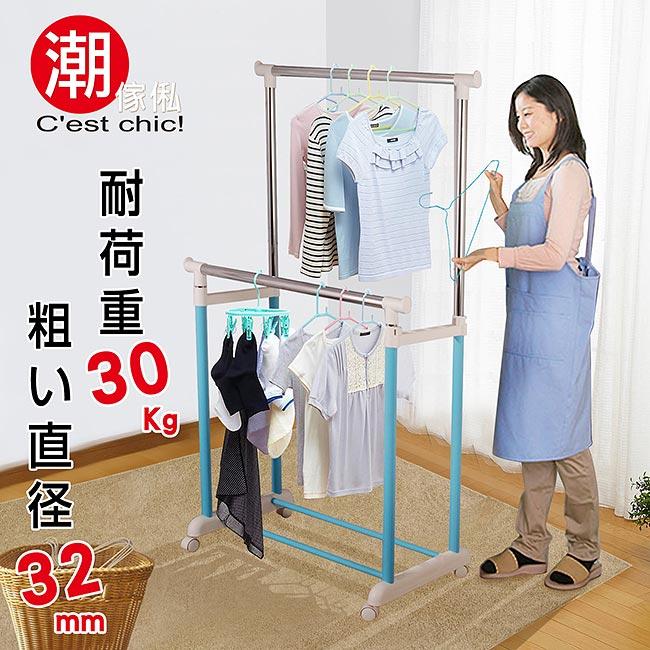 【C'est Chic】潮傢俬靚漾雙桿伸縮衣架(粗管徑)-優格藍
