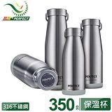 台灣理想PERFECT 日式316不鏽鋼可提式真空保溫杯 350cc
