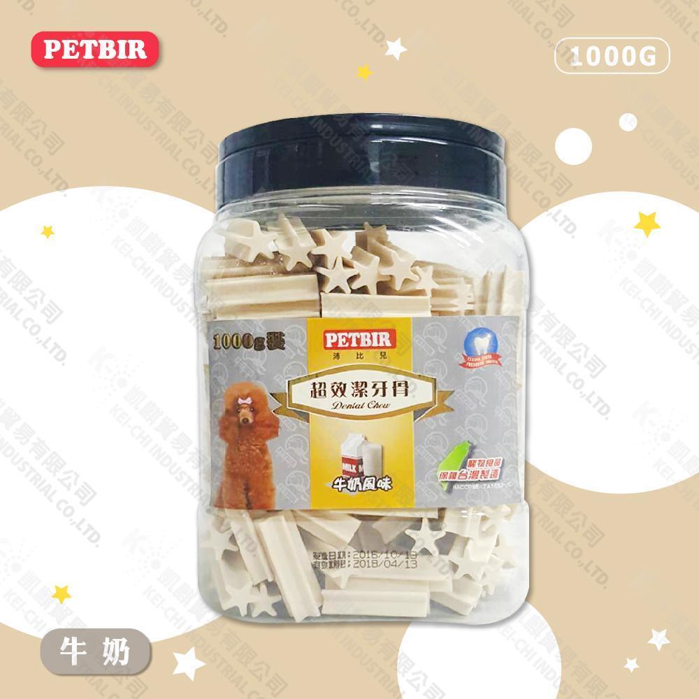 【PETBIR 沛比兒】超效潔牙骨-牛奶口味 寵物 零食 點心 零嘴 磨牙