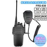 ROWA FRS-838 業務型免執照無線對講機(1入)附手麥