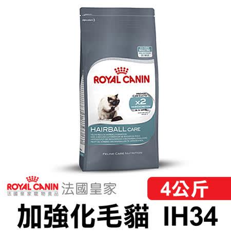 法國皇家 加強化毛貓 IH34 (4公斤)