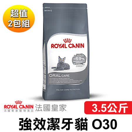 法國皇家  強效潔牙貓 O30  3.5公斤x2包