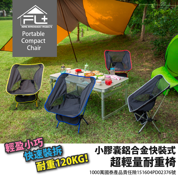 【FL+】小膠囊鋁合金快裝式超輕量耐重椅(FL-027)任選2組