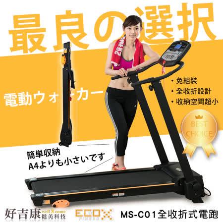 【好吉康Well Come】全收折 式電動跑步機 MS-C01