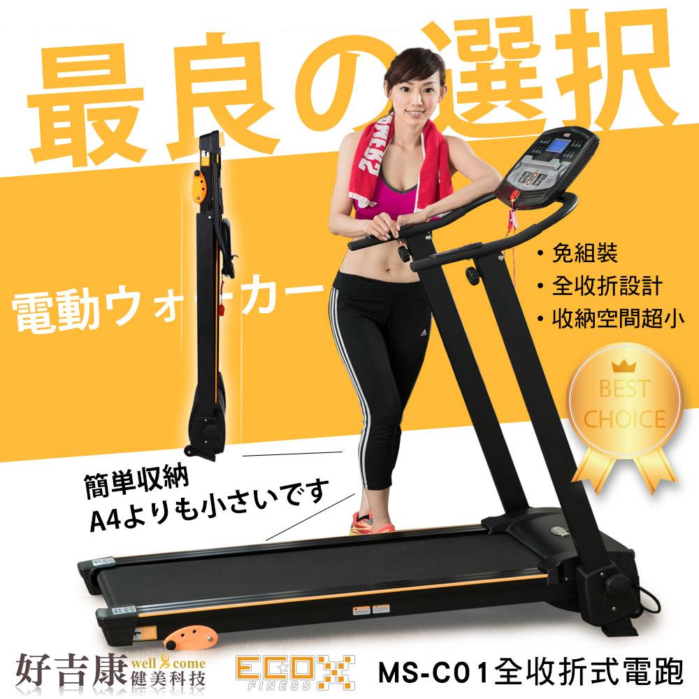 【好吉康Well Come】全收折式電動跑步機 MS-C01 免組裝 好收納 不佔空間 電跑