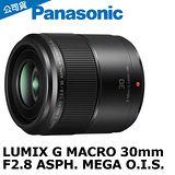 Panasonic Lumix G Macro 30mm F2.8 ASPH. MEGA OIS(台灣松下公司貨)