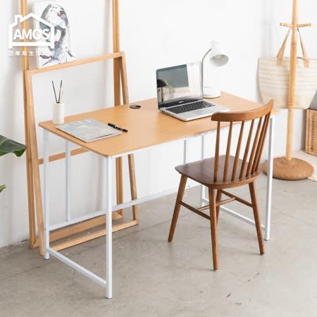 Amos 大平面120CM工作桌