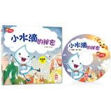 【幼福】寶寶探索科學繪本-小水滴的祕密(彩色平裝書+故事CD)