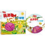 【幼福】寶寶探索科學繪本-蔬菜園裡的小祕密(彩色平裝書+故事CD)