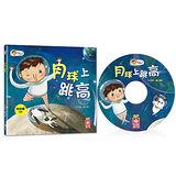 【幼福】寶寶第一套科學繪本-月球上跳高(彩色平裝書+故事CD)