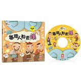 【幼福】寶寶第一套科學繪本-每個人都會噗(彩色平裝書+故事CD)
